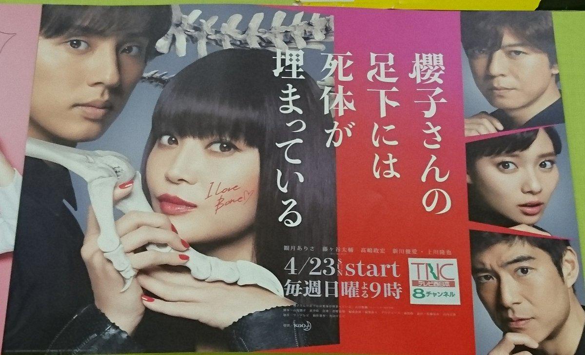 TNC福岡放送館内ももち浜ストア店内ポスターありました♡店員さんの了解を得てパシャリ♪#櫻子さんの足下には死体が埋まって