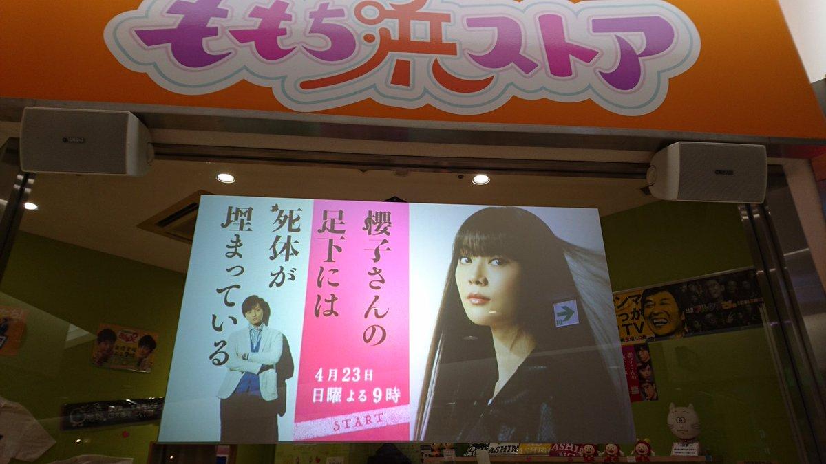 TNC福岡放送館内ストア前4月期新番組スポットエンドレスで流れてる♡#櫻子さんの足下には死体が埋まっている