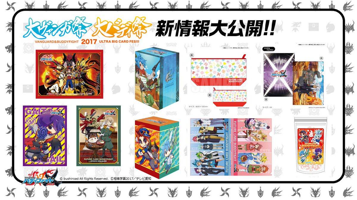 「大ヴァンガ祭×大バディ祭2017」で販売されるバディファイトのイベント商品一覧が更新されました!商品やグッズ・サプライ