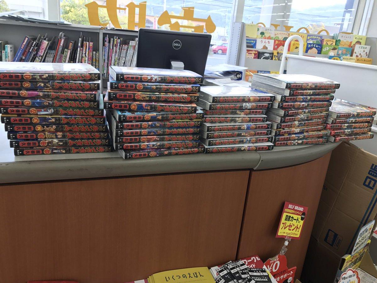 有限実行。【ボーナス入ったらキングダム全巻まとめ買い】初めてのまとめ買い。全45巻。2冊在庫切れていたので、その2冊だけ