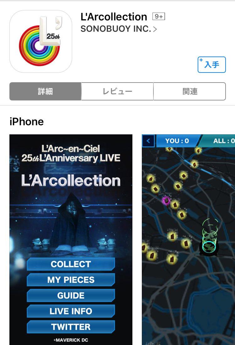 L'Arc〜en〜Ciel 25周年の位置ゲーがリリースされたんだけど、まんまポケモンGOでワロタ※エディア危うし‼️#