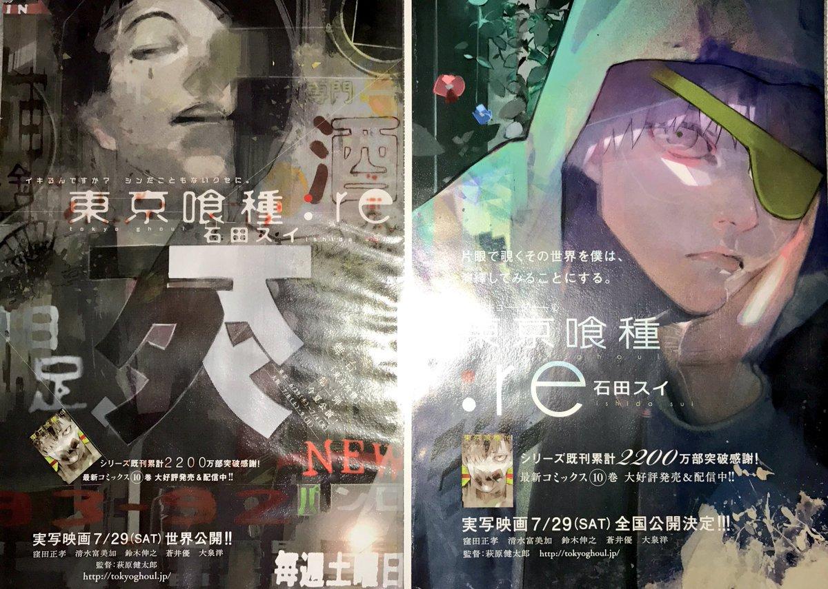 東京喰種:re 先週の巻頭カラーと今週のカラー扉絵。スイ先生の画力 凄まじすぎる… オッガイ ヤバすぎる