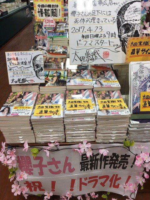 櫻子さん最新刊、絶賛発売中!!サイン本いただきました!!太田先生、お忙しい中本当に本当にありがとうございました!!!!!