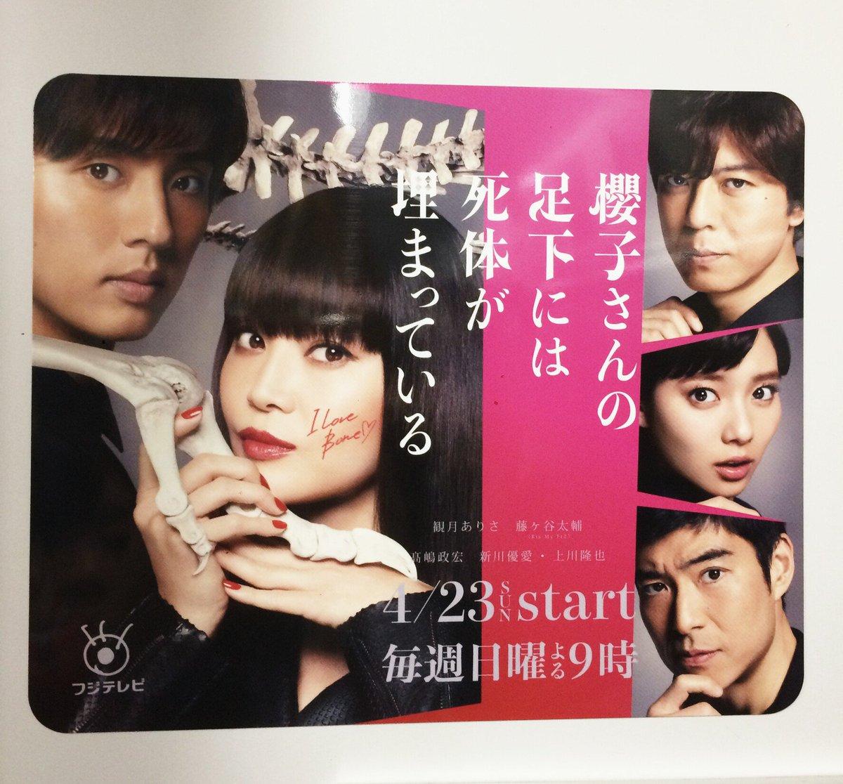 山手線の中に「櫻子さんの足下には死体が埋まっている」のポスターというかシールがあったよ相変わらず藤ヶ谷さん、美しい✨