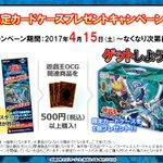 【限定カードケースプレゼントキャンペーン】4/15(土)よりスタート!KONAMIの「遊☆戯☆王OCG」全商品500円(