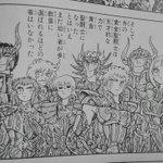聖闘士星矢読み返してるけどこのショタ黄金聖闘士たちホントに好き。かわいいいいい♡