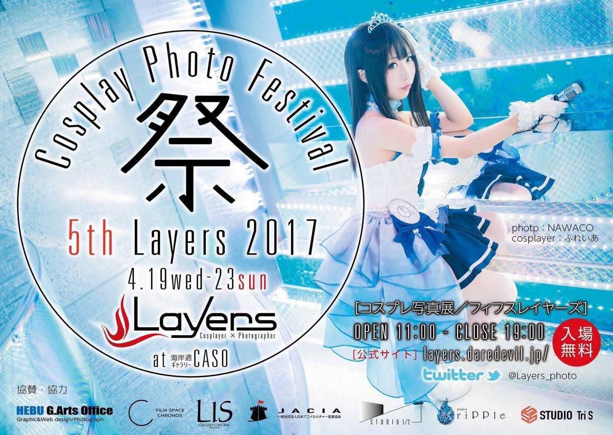 【RT歓迎!】大阪CASOで開催される5th LayersにNARUTOのサスケで22日23日と2日間在廊してます!展示