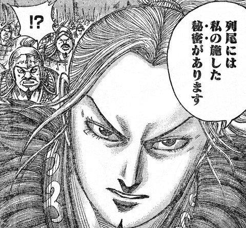 【キングダム 511話感想】李牧が列尾城に施した秘密とは!!【画像】