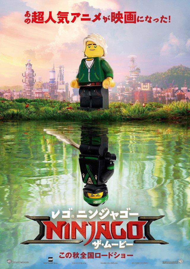 劇場版「レゴ ニンジャゴー」予告公開、悪の支配者が「衝撃の展開ってやつか」