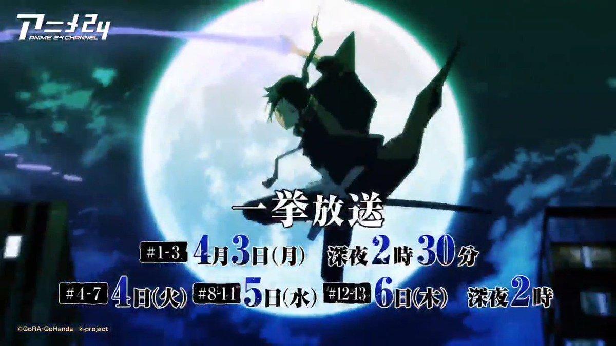 『K』一挙放送💥 26時より #anime_k 7人の≪王≫の確執と少年の運命が異能者バトルと共に描かれる‼5日(水)