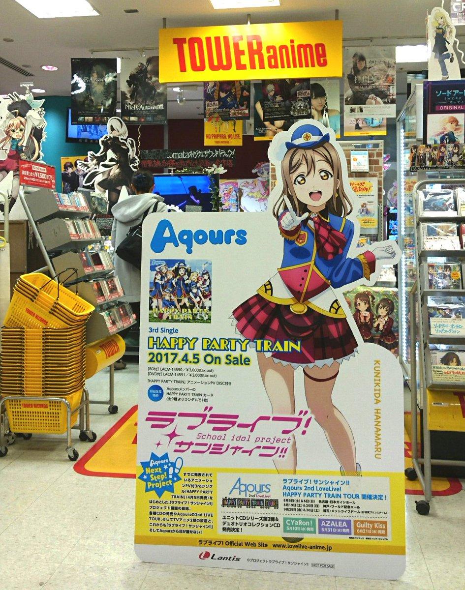 【TOWERanime新宿】『ラブライブ!サンシャイン!!』3rdシングル「HAPPY PARTY TRAIN」Aqou