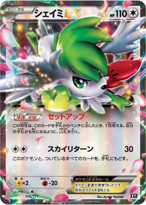 "tweet-Oh boy, the official Japanese Twitter account has revealed Shaymin-EX will be reprinted in ""The Best of XY."" Card #106/171. https://t.co/rXRnVQDSMb"