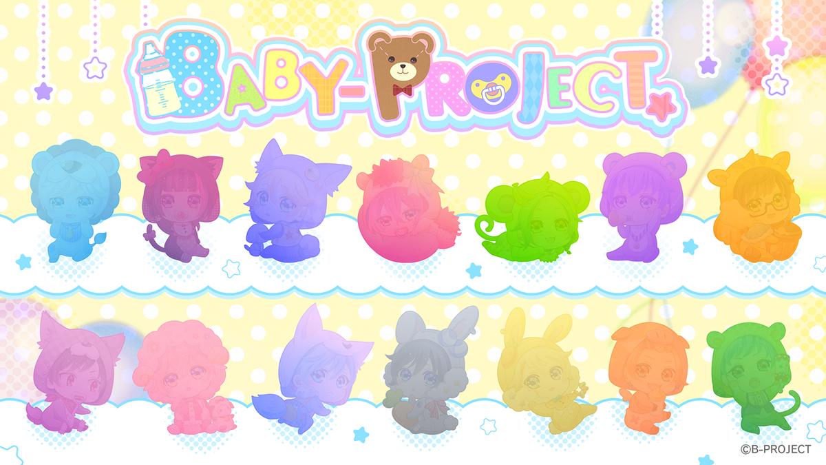 """【BABY-PROJECT】B-PROJECTの""""B""""はBABYの""""B""""!かわいいBプロベイビーズをあなたの愛で育てて♡"""