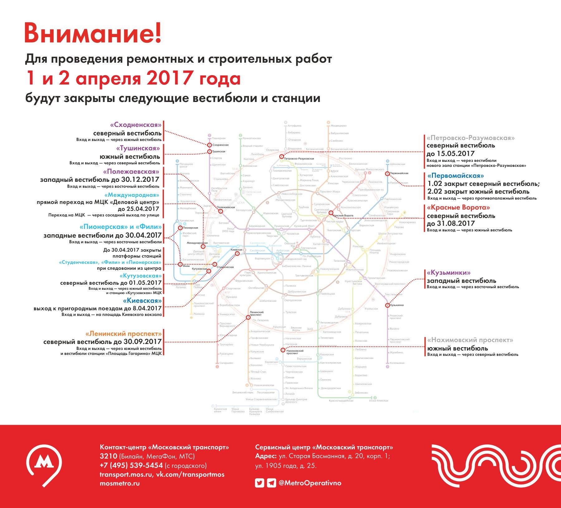 Как работает метро на 9 мая 2018
