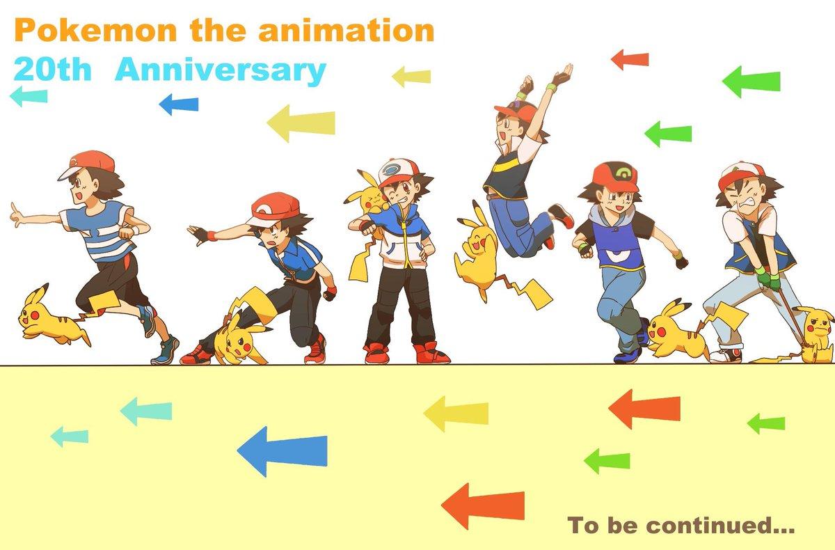 祝】2017年4月1日は「アニメポケットモンスター20周年」! 皆のお祝い