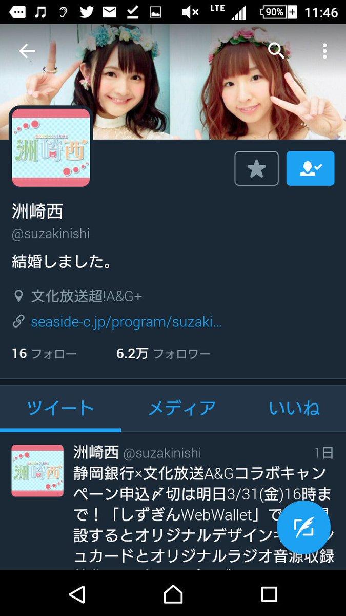 (おそらく)西ちゃんが洲崎西公式アカウントで緒方恵美さんと結婚したあやっぺに対抗してて笑うw
