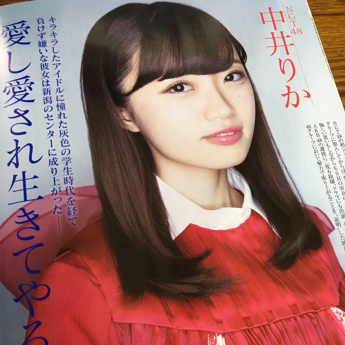 """現在発売中の #BUBKA 5月号に #NGT48 の #中井りか さんのインタビューが掲載!積み重ねた""""努力""""で初のシ"""