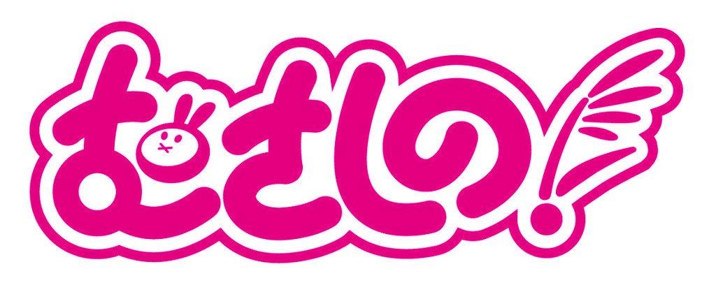☆さーさー来た来たぞー☆「浦和の調ちゃん」2期改め「むさしの!」が発表となりましたー(*´▽`*)7月放送開始までしばら