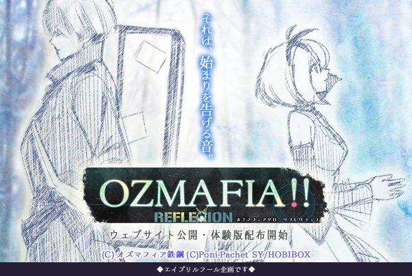 【再掲・エイプリルフール企画】 スピンオフ作品『OZMAFIA!!0 -RefleXion-』<企画・シナリオ>ゆーます