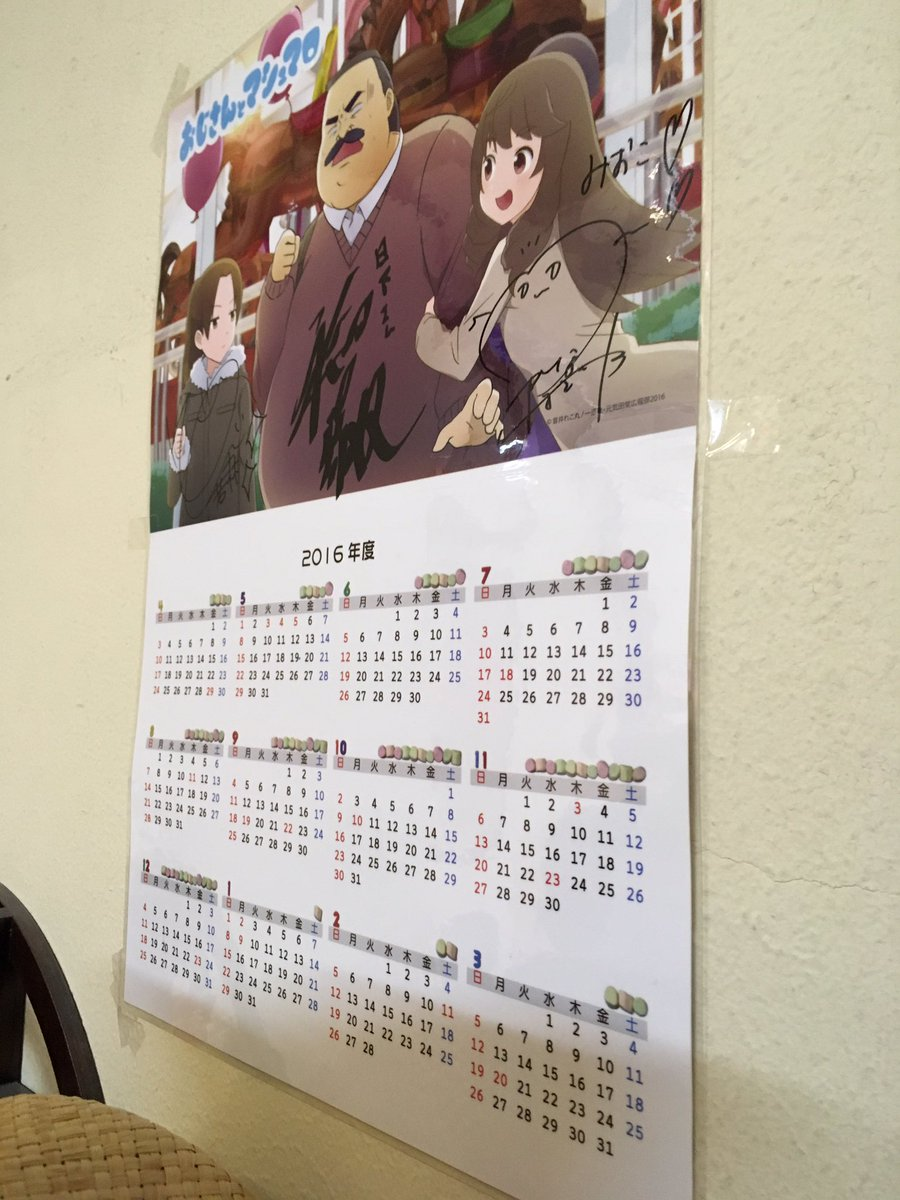 おしまい!2017年度に変わったので、惜しみながらおじマシュカレンダーをはがします。サイン入りポスターと同じく事務所にて