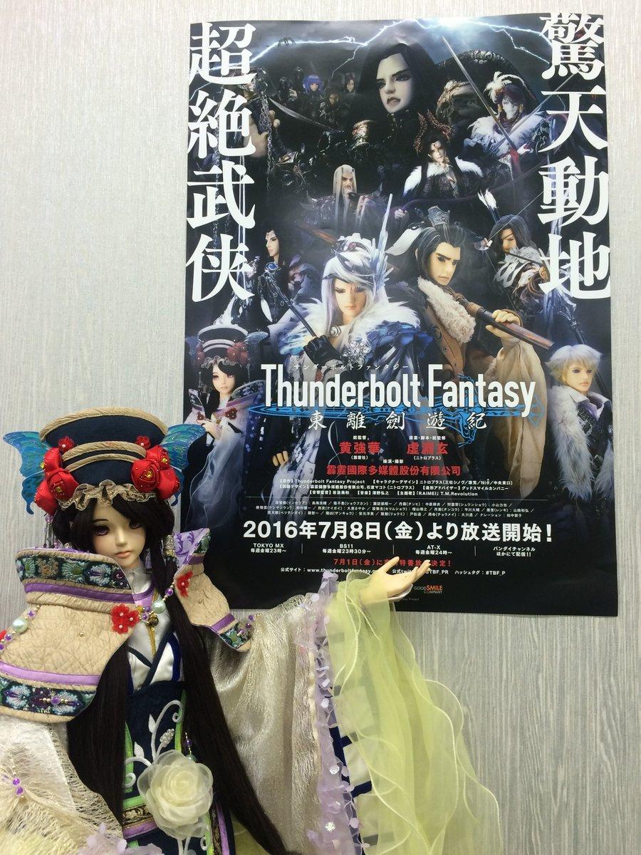 「Thunderbolt Fantasy 東離劍遊紀」好評配信中!バンダイチャンネル⇒ アニメイトチャンネル⇒ hulu