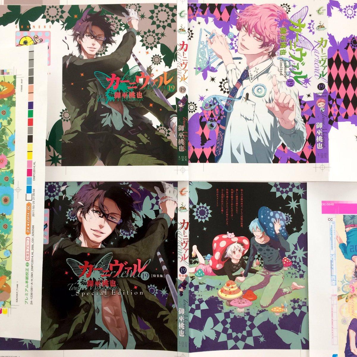 4/25に『カーニヴァル第19巻』が発売になります。写真はカバー色校。左上が通常版、右上がアニメイト限定Wカバー版、下が