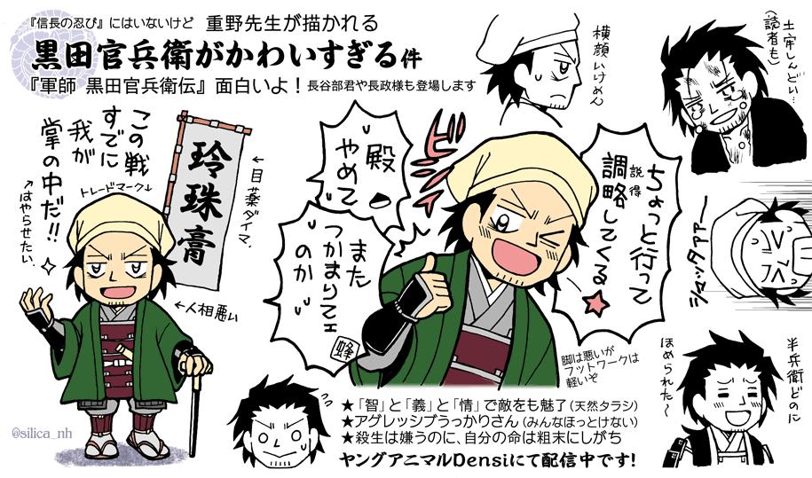 忍びアニメが面白かった方にぜひ『軍師 黒田官兵衛伝』も読んでほしくてごちゃごちゃプレゼンを描きました…すいません…目薬軍