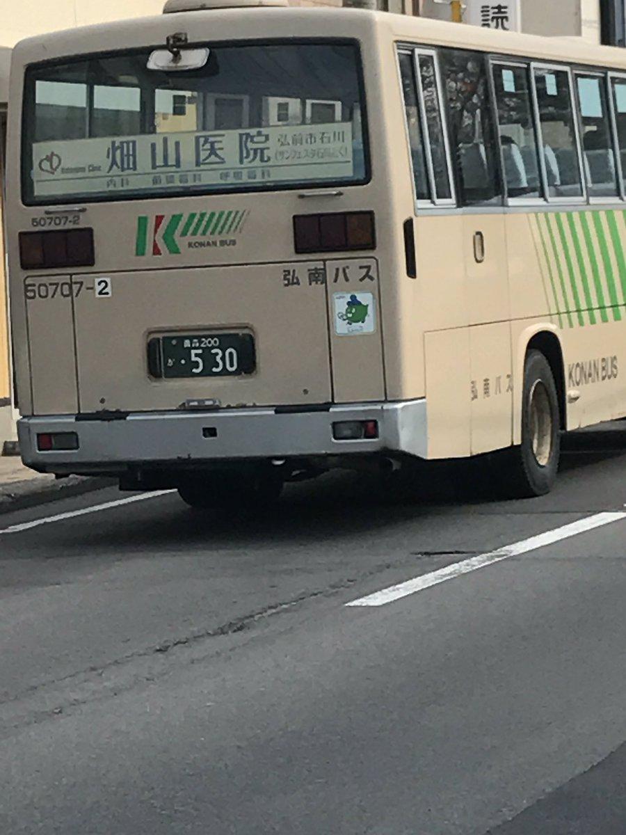 #ふらいんぐうぃっち【終了(悲報)のお知らせ】ラッピングバス今月上旬まで延期と弘前経済新聞にありましたがナンバー 「青森