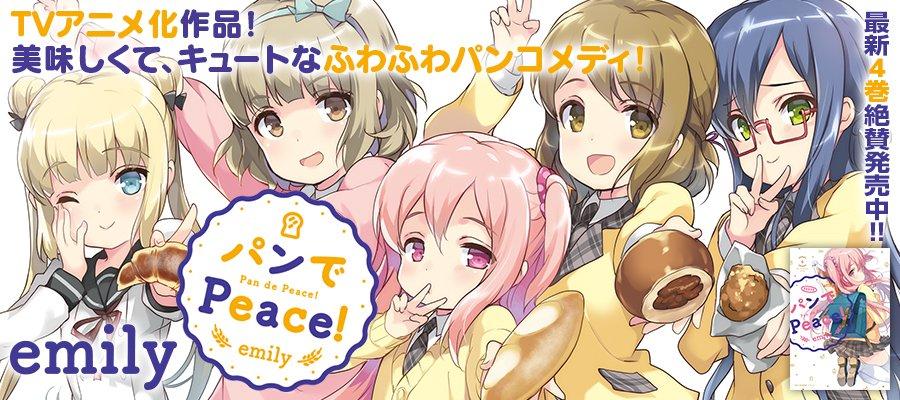 【『パンでPeace!』emily】ニコニコキューンにて第1話を公開!【毎週月曜更新】☆TVアニメ化された、美味しくてキ