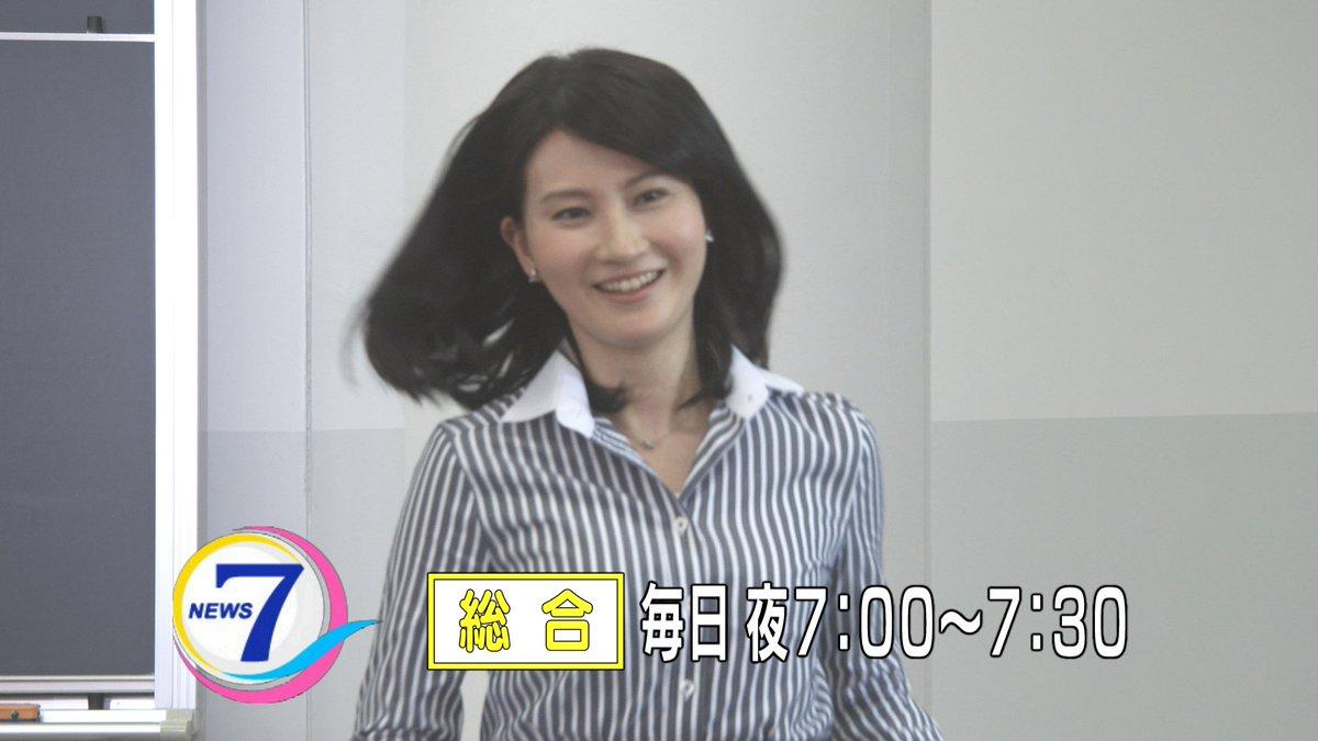 ニュース7】土・日・祝日の新キ...