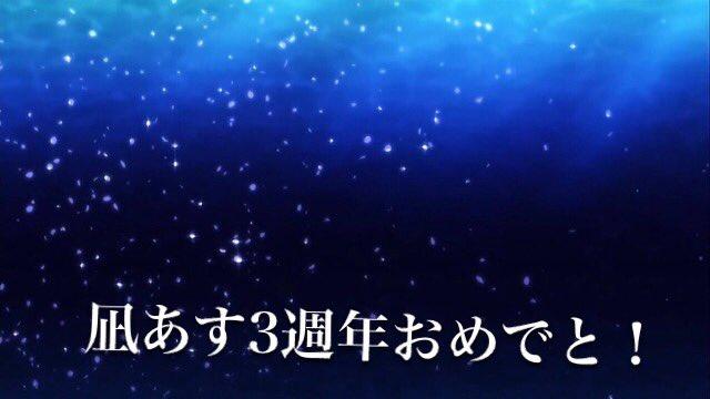 #凪あす#最終回放送日#凪あす3週年凪あす3週年おめでとう!!あれから3年たつのかー∑(゚Д゚)時間が経っていくたびに古