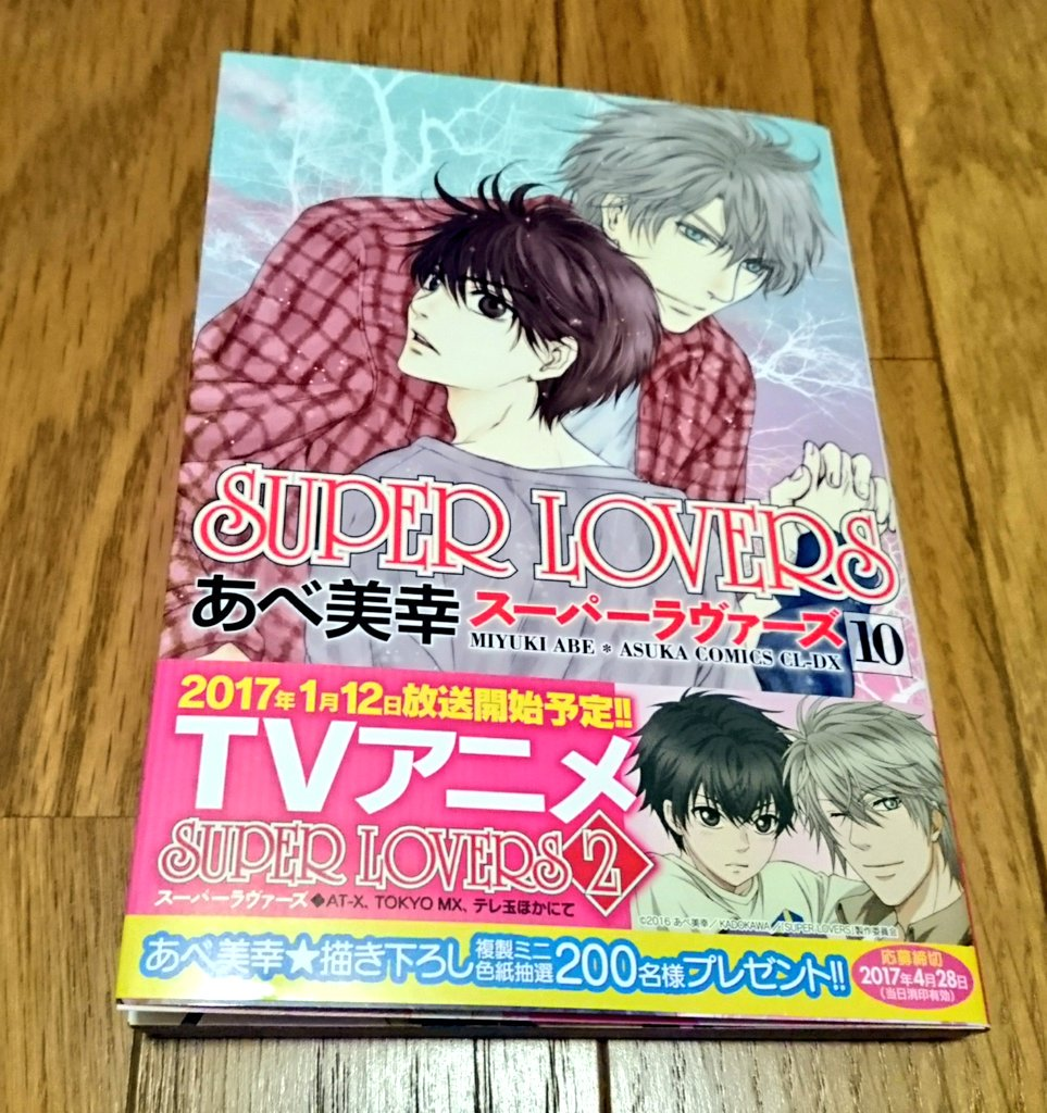 1/1あべ美幸先生「SUPER LOVERS 10」2017年の新刊1発目!やってないけど1発目😂寸止まらない未来はある