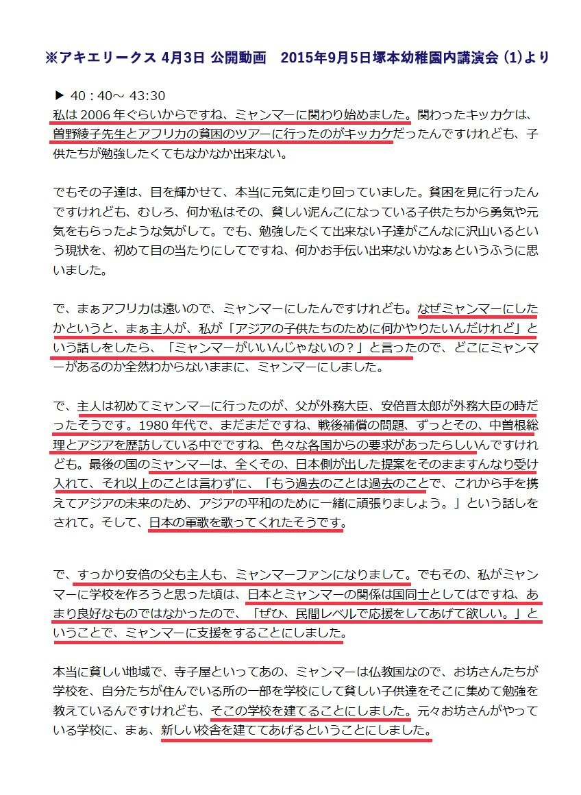 【速報】安倍昭恵さん、大阪府私学審議会会長との繋がり発見される @noiehoie [無断転載禁止]©2ch.net [716259949]YouTube動画>12本 ->画像>141枚