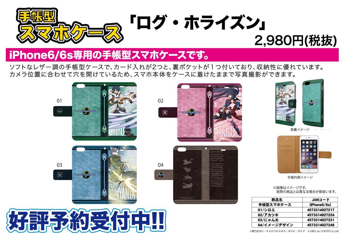 【新作予約案内】手帳型スマホケース(iPhone6/6S専用)「ログ・ホライズン」が予約開始!クレジットカードやSuic