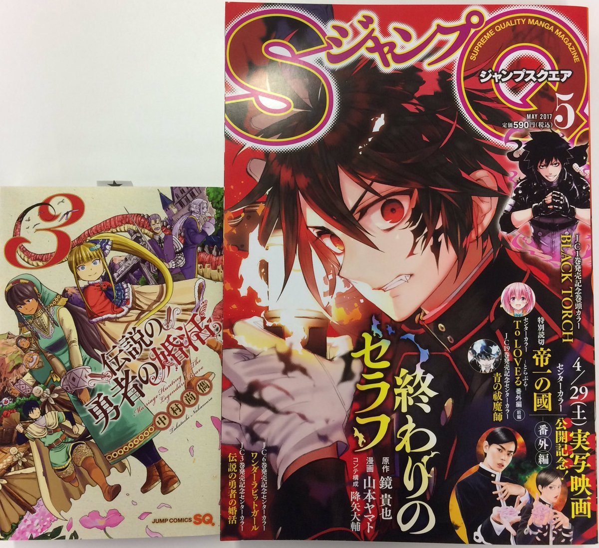 ジャンプスクエア5月号&ジャンプコミックスは本日発売‼ SQは真っ赤な『終わりのセラフ』の優一郎が表紙です!『伝説の勇者
