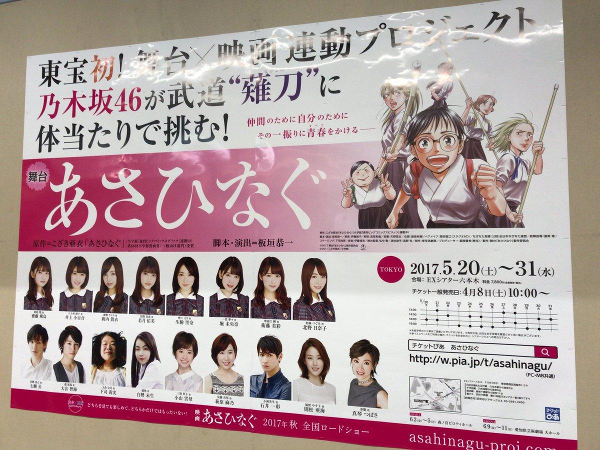 渋谷で電車から降りたら 目の前に…!!✨  嬉しすぎて写真撮っちゃった😂 https://t.co/2wQbA6WXsb