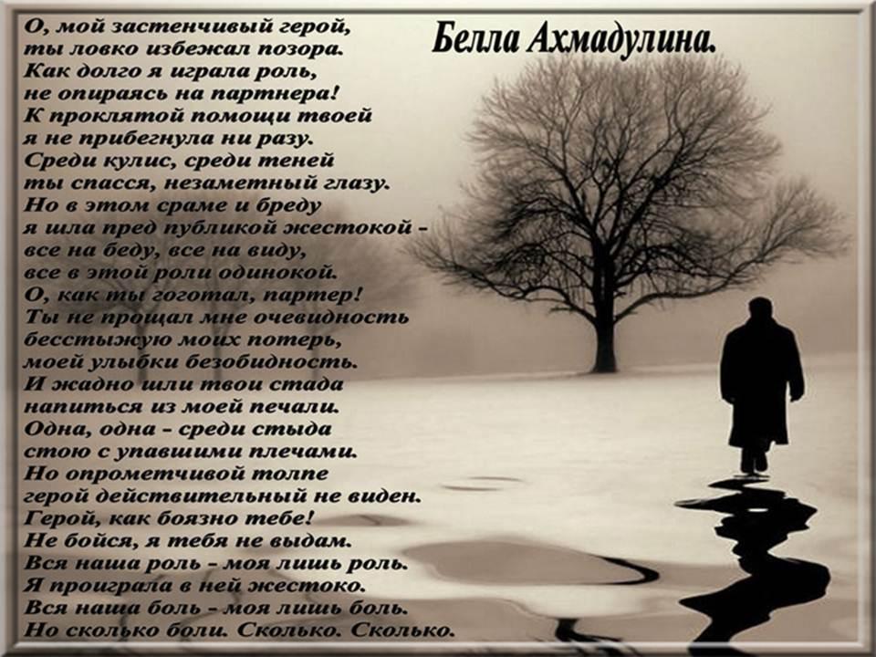 Стихи белла ахмадулина