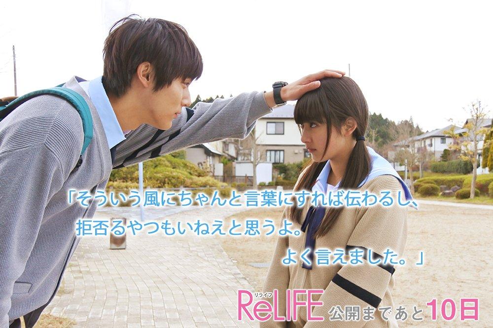 🎬映画『#ReLIFE #リライフ』 公開まで...✨あと10日✨日代からのまっすぐなメッセージに、 「 よく言えました