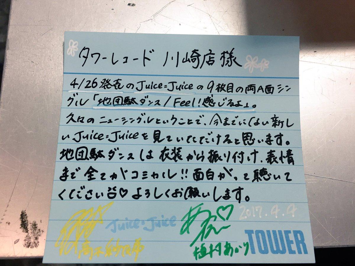 【Juice=Juice】宮本佳林応援スレPart.367【佳林党】【ID無】 [無断転載禁止]©2ch.netYouTube動画>3本 ->画像>525枚