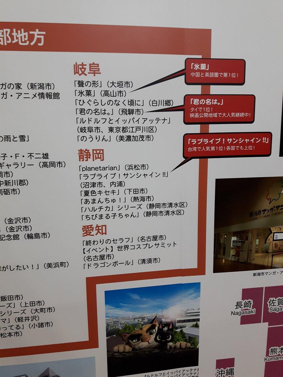 旅雑誌の静岡Walker買ったけど確かにラブライブサンシャイン&インタビューにガヴリールドロップにあまんちゅにハ