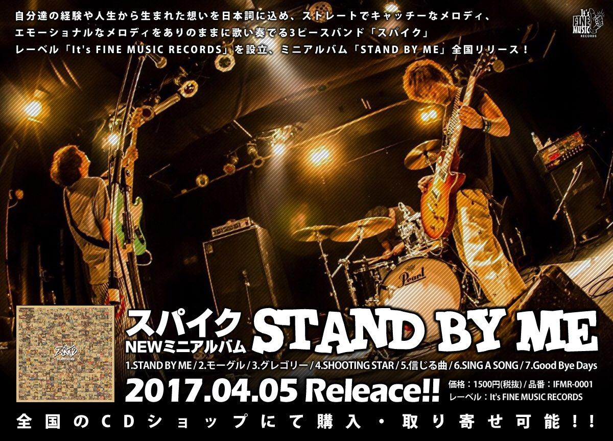 ミニアルバム「STAND BY ME」