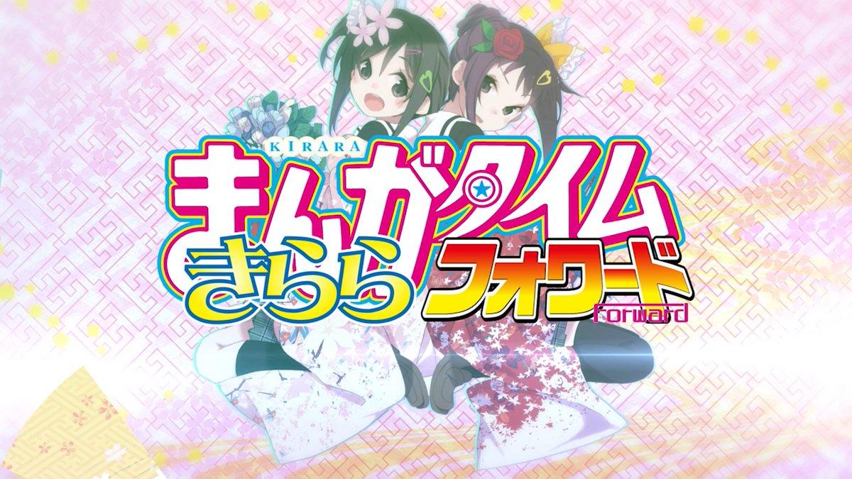 TOKYO MXほかにて今夜放送される『サクラクエスト』第1話、番組枠内ではなんと初回限定ハナヤマタver.のきららフォ