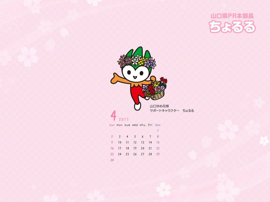 4月の壁紙カレンダーを更新しちょるよ☆彡来年9月14日からやまぐちで「山口ゆめ花博」がスタート!!ちょるるもサポートキャ