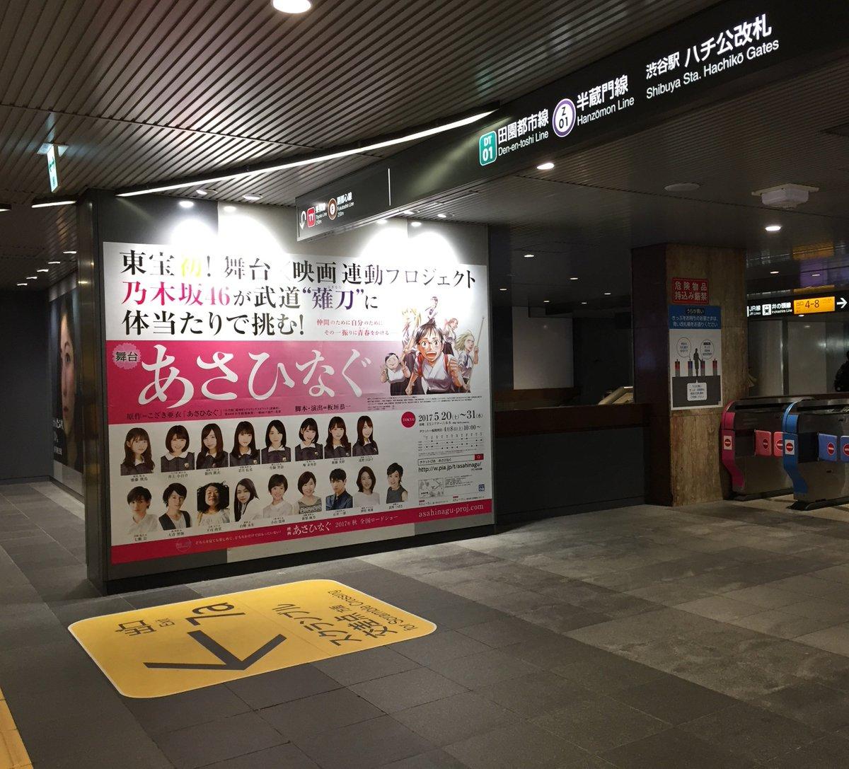 【舞台】舞台「あさひなぐ」のポスターが渋谷駅(JR線・東急田園都市線・京王井の頭線の3か所)で掲出中で...