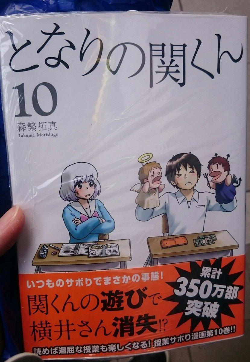 やっととなりの関くん10巻買えた☀これもこんな続くとは…アニメイト渋谷のいのりん、ナンス、サンシャイン
