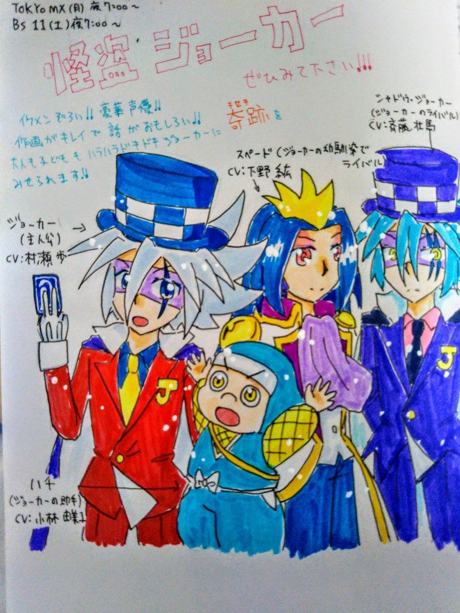 #面白いアニメ#オススメアニメ#怪盗ジョーカー 私の絵じゃ伝わりにくいですか、キャラクターがカッコカワイイです!!!話も