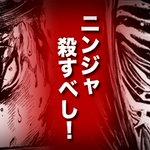 無印コミカライズ版から始める「ニンジャスレイヤー」!|ダイハードテイルズ|note(ノート)