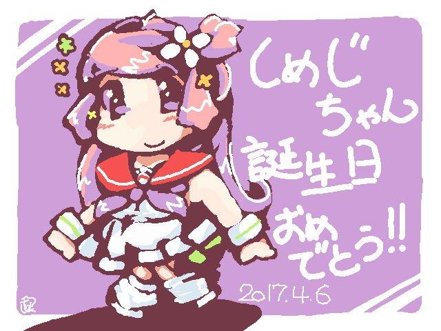 しめじちゃん誕生日おめでとう~(*´ω`)#しめじ生誕祭#ファンタジスタドール