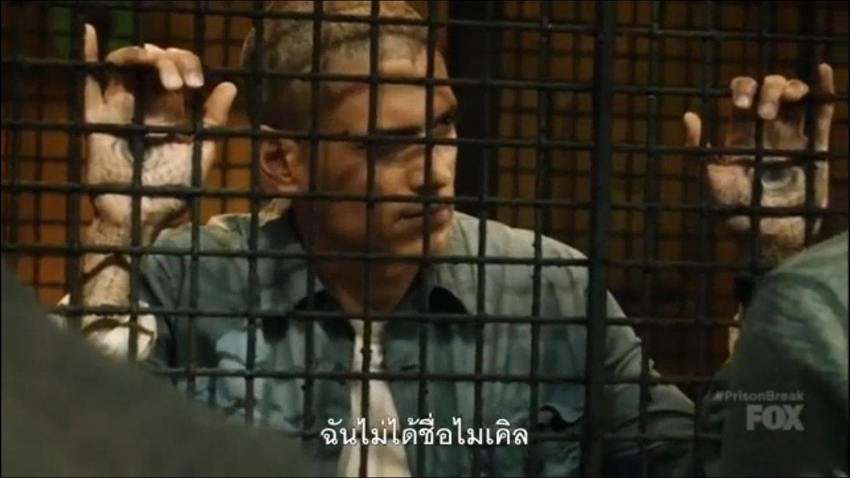 #PrisonBreak