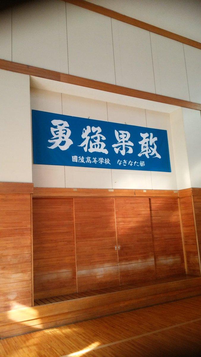 國陵高校に来ています https://t.co/0L1DeMAEUd